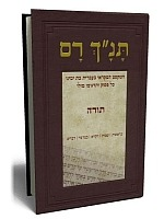 A Jewish Translation Debate, Finally