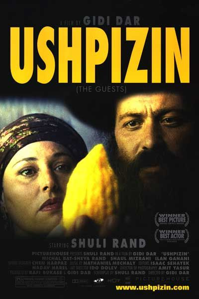 Ushpizin - A Great Movie for Sukkot