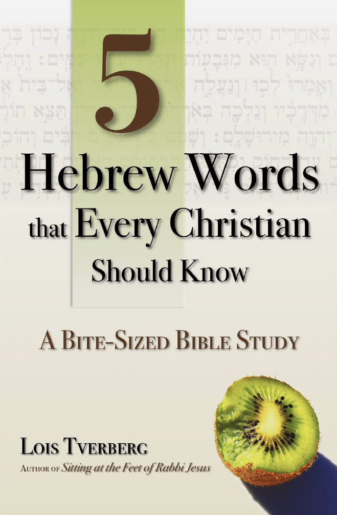 5 Hebrew Words Cover